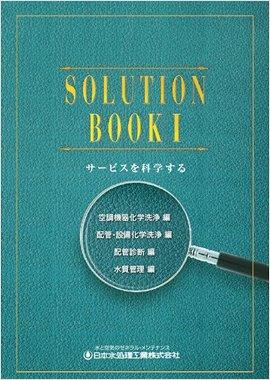 SOLUTION BOOK1 設備洗浄編
