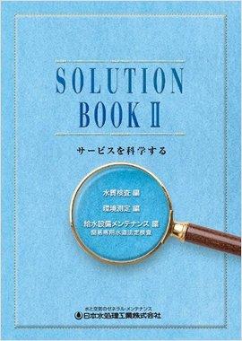 SOLUTION BOOK2 測定分析・調査編
