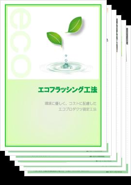 空調設備洗浄