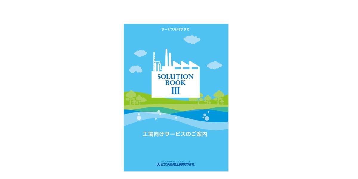 SOLUTION BOOK3 工場編