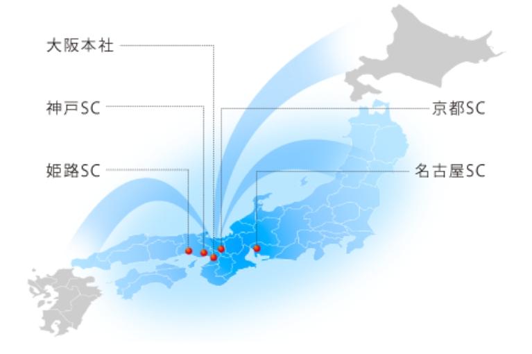 大阪・京都・神戸を中心に、幅広いエリアに対応できる体制を整えています