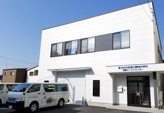 姫路サービスセンター